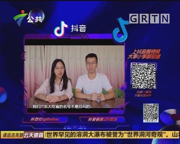 (DV现场)抖音随手拍:食说粤语
