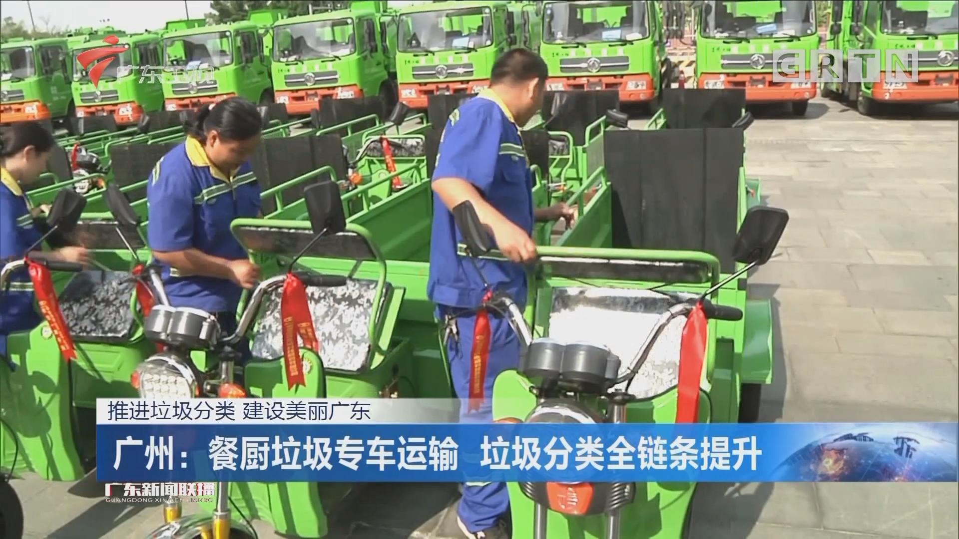 广州:餐厨垃圾专车运输 垃圾分类全链条提升