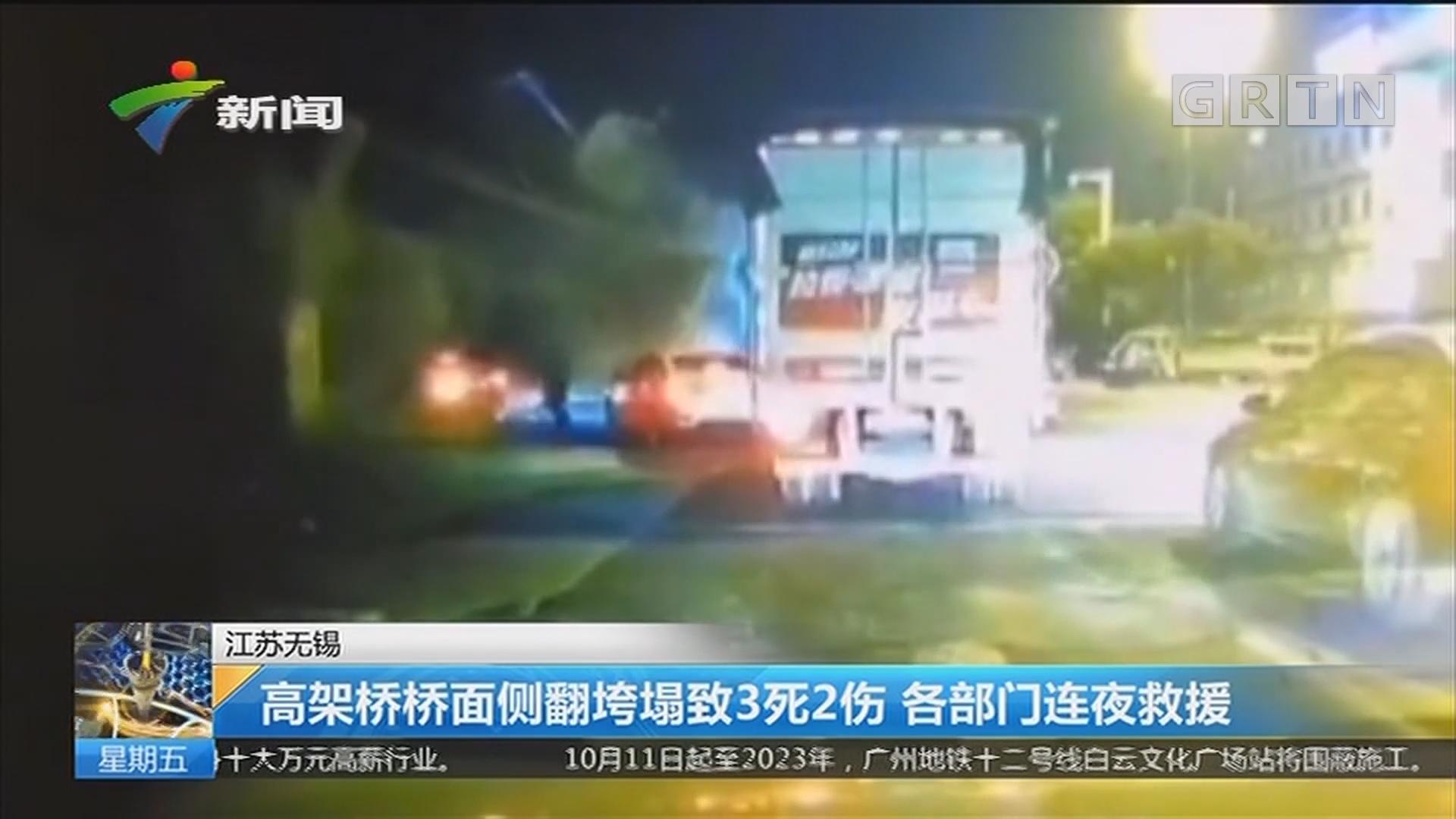 江苏无锡 高架桥桥面侧翻垮塌致3死2伤 各部门连夜救援