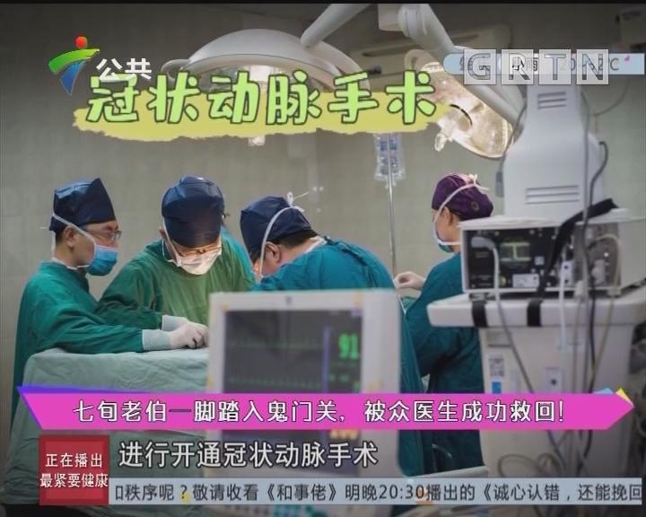健康有料:七旬老伯一腳踏入鬼門關,被眾醫生成功救回!