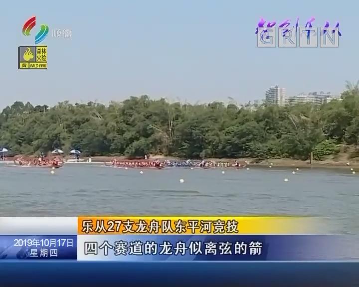 乐从27支龙舟队东平河竞技