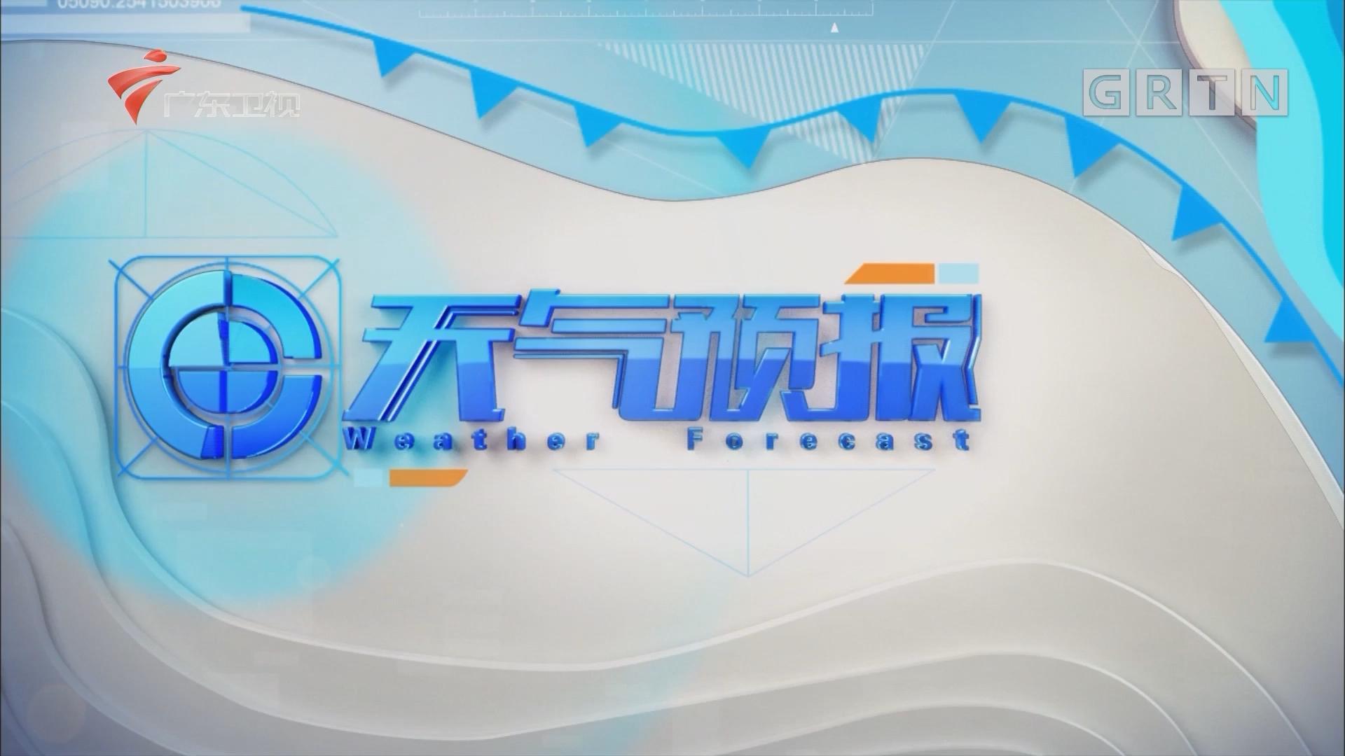 [HD][2019-10-18]广东天气预报