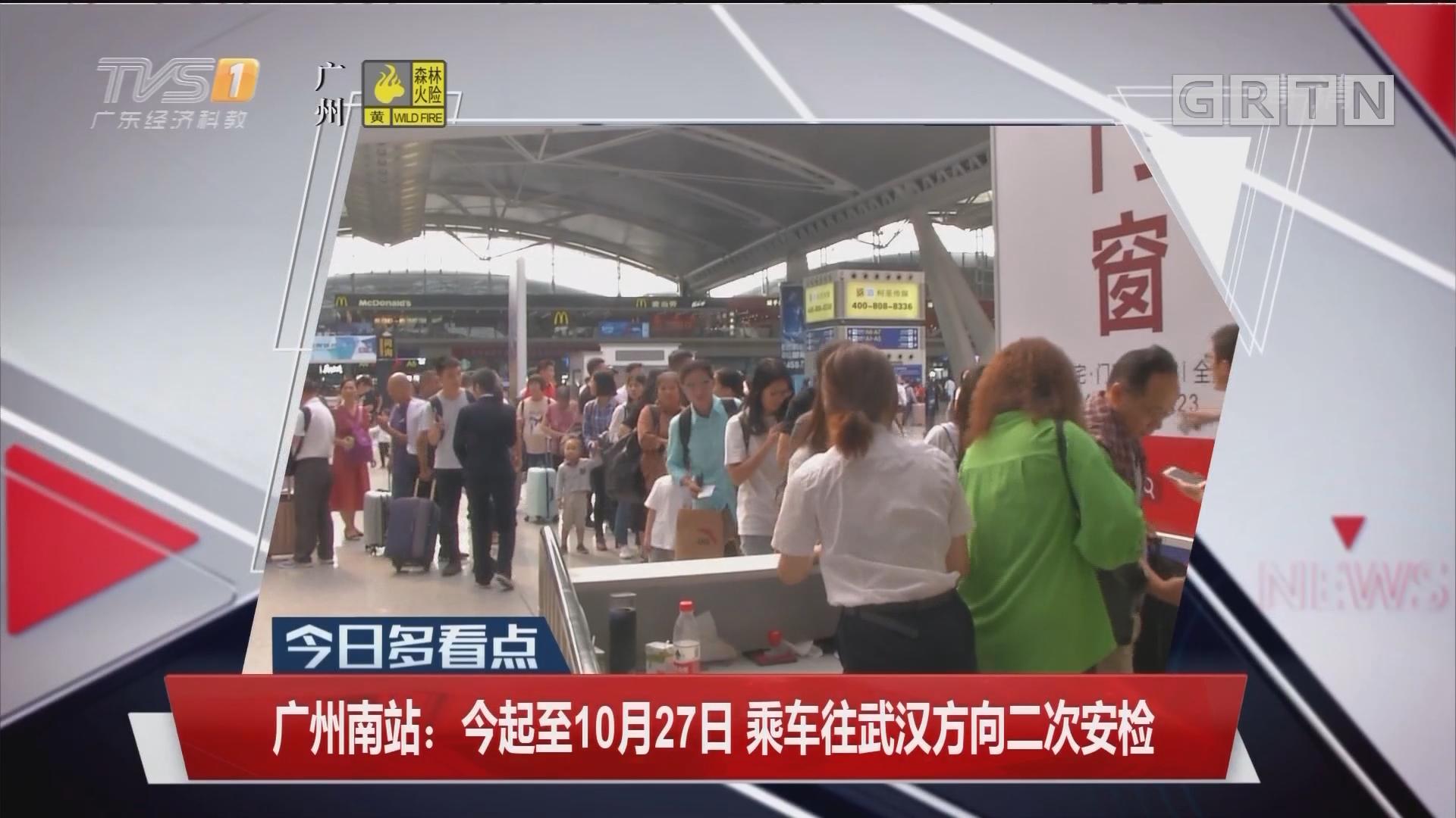广州南站:今起至10月27日 乘车往武汉方向二次安检