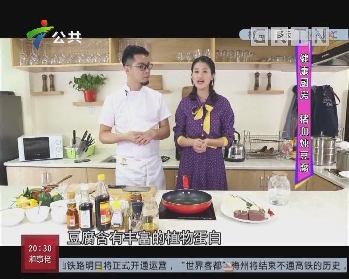 健康厨房:猪血炖豆腐