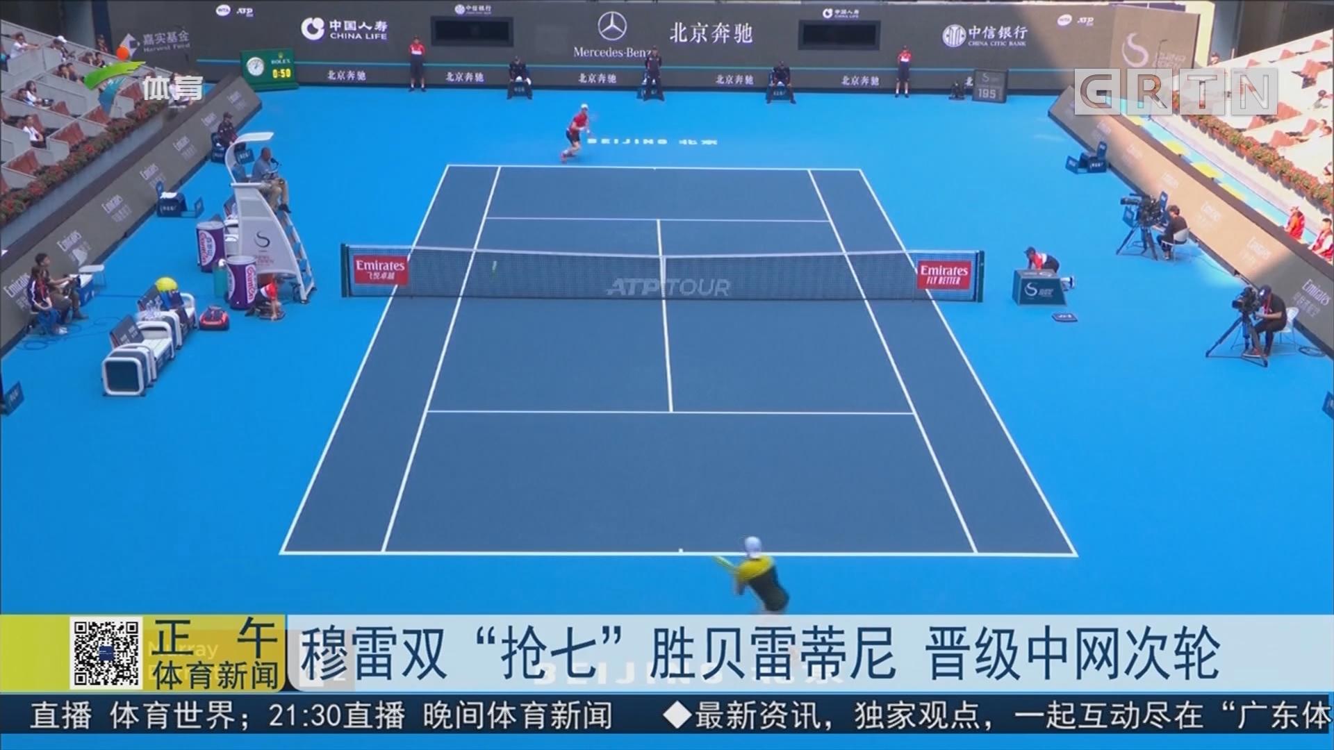 """穆雷双""""抢七""""胜贝雷蒂尼 晋级中网次轮"""