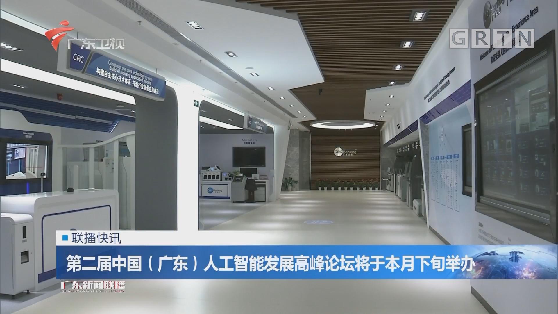 第二届中国(广东)人工智能发展高峰论坛将于本月下旬举办