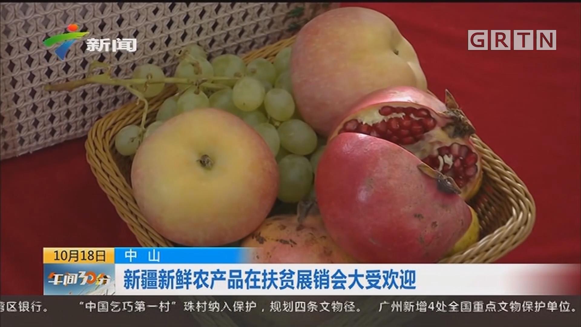 中山:新疆新鲜农产品在扶贫展销会大受欢迎