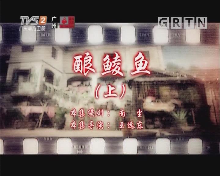 [2019-10-01]七十二家房客:酿鲮鱼(上)