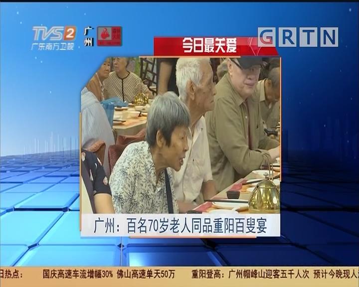 今日最关爱 广州:百名70岁老人同品重阳百叟宴