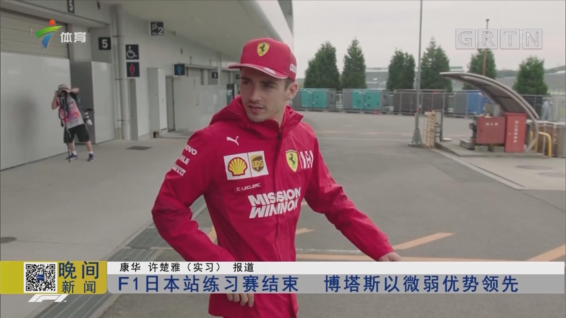 F1日本站练习赛结束 博塔斯以微弱优势领先