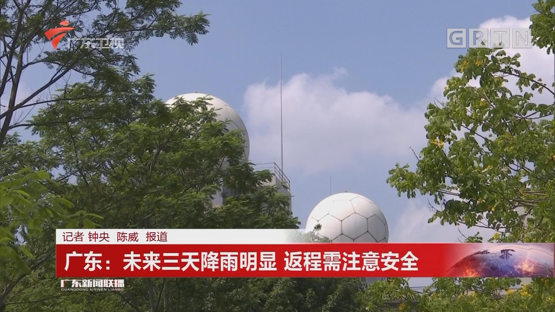 廣東:未來三天降雨明顯 返程需注意安全