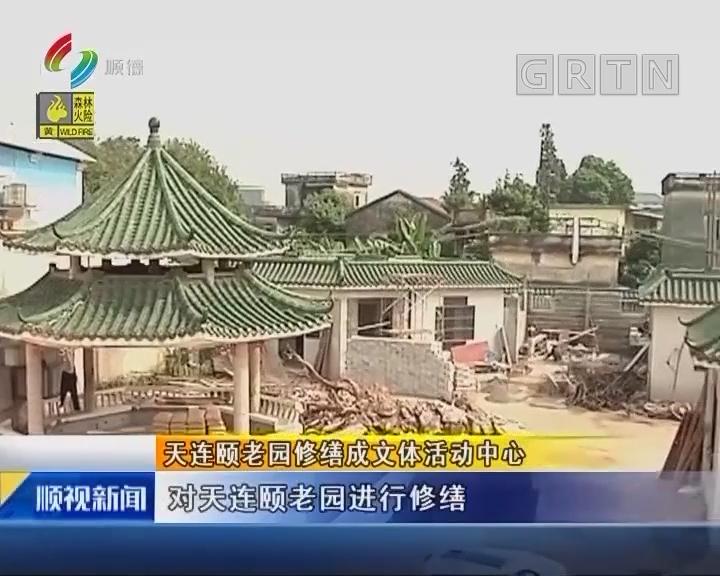 天连颐老园修缮成文体活动中心