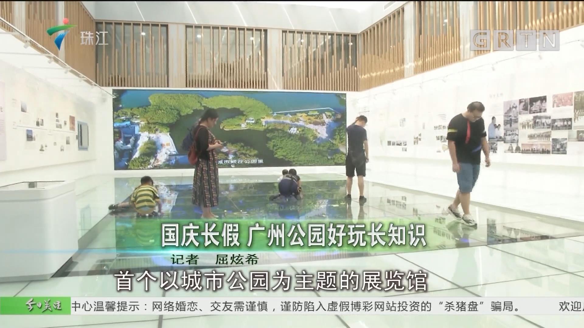 国庆长假 广州公园好玩长知识