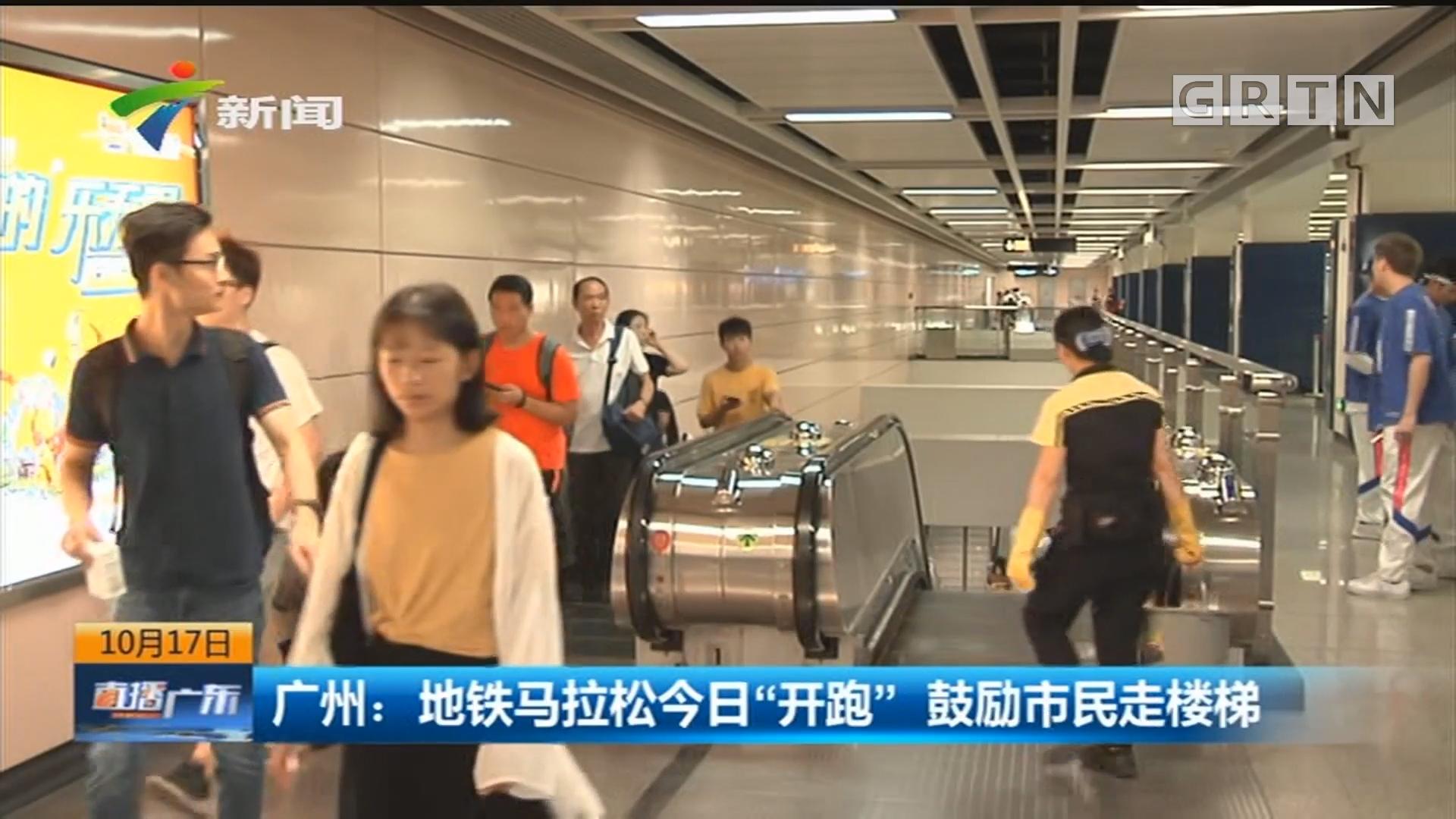 """广州:地铁马拉松今日""""开跑"""" 鼓励市民走楼梯"""
