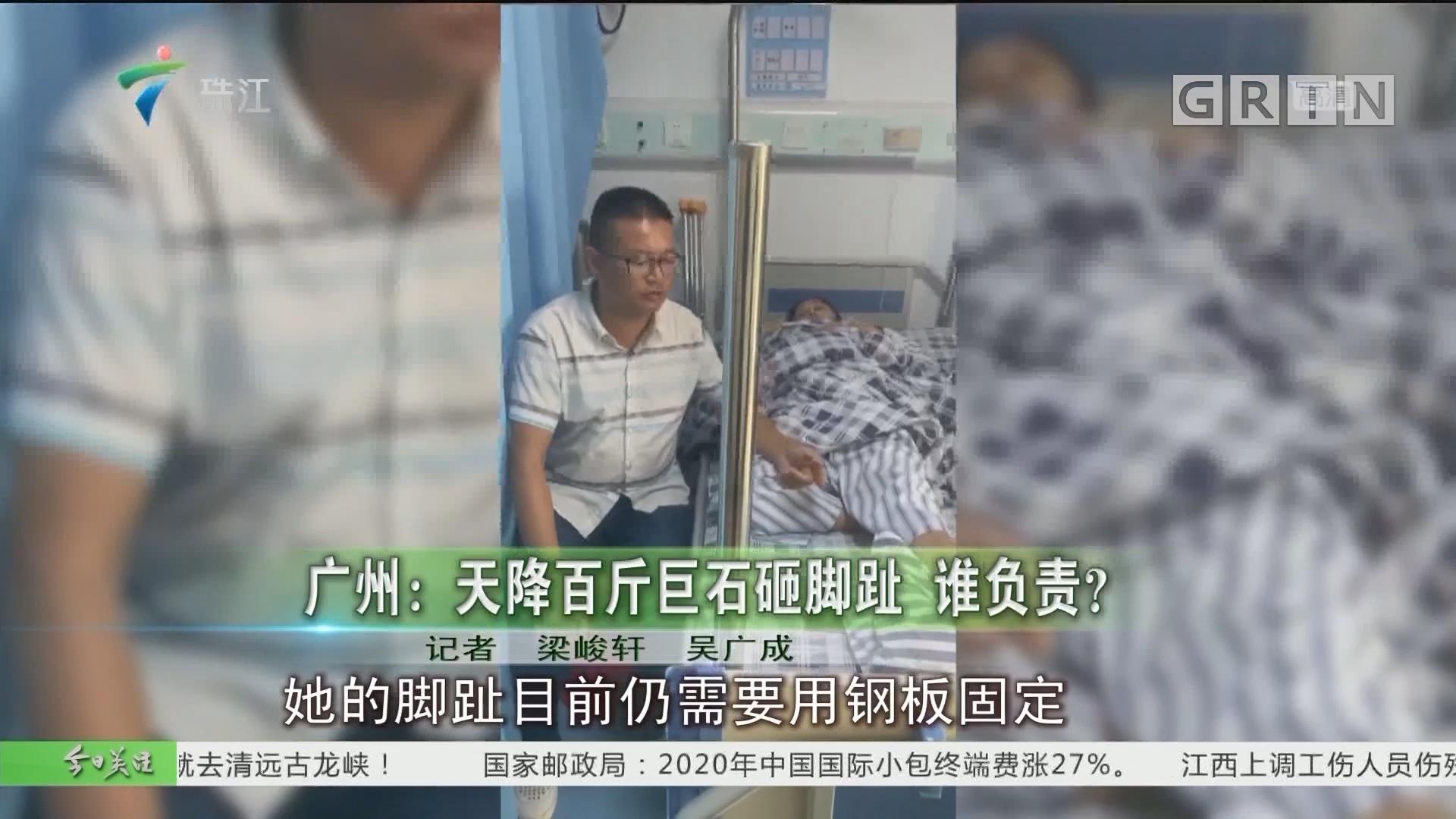 广州:天降百斤巨石砸脚趾 谁负责?