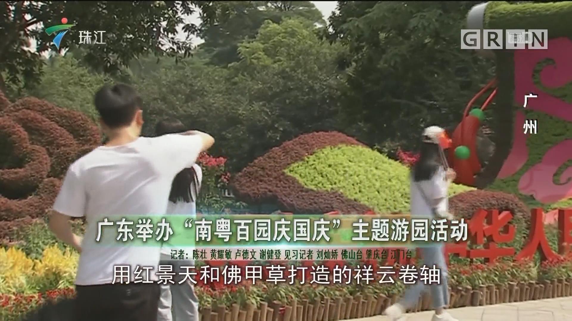 """广东举办""""南粤百园庆国庆""""主题游园活动"""