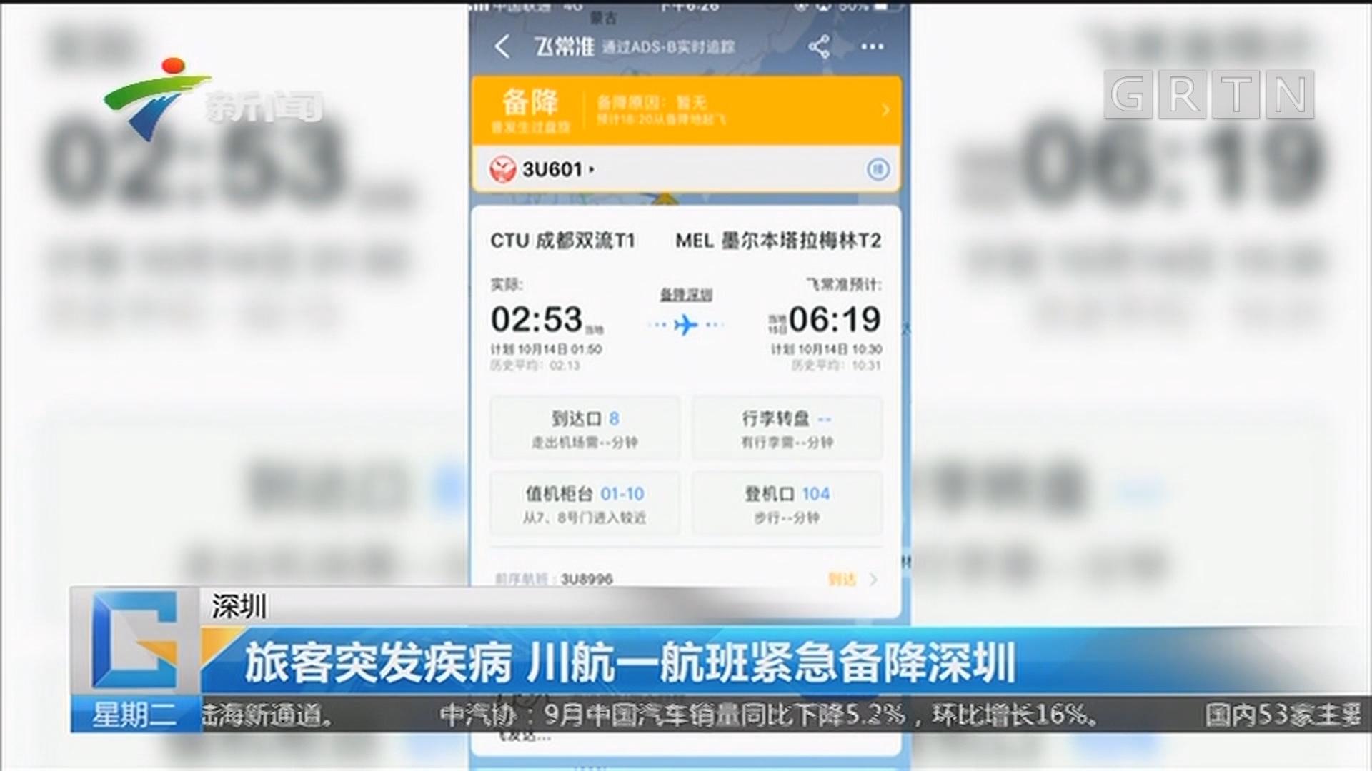 深圳:旅客突发疾病 川航一航班紧急备降深圳