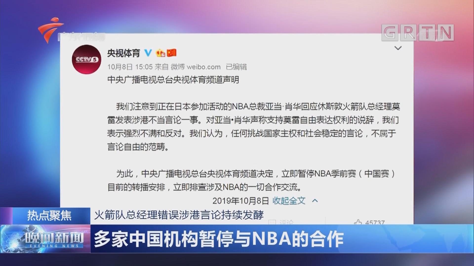 火箭队总经理错误涉港言论持续发酵 多家中国机构暂停与NBA的合作
