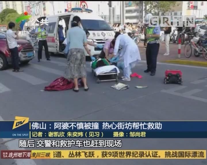 (DV现场)佛山:阿婆不慎被撞 热心街坊帮忙救助