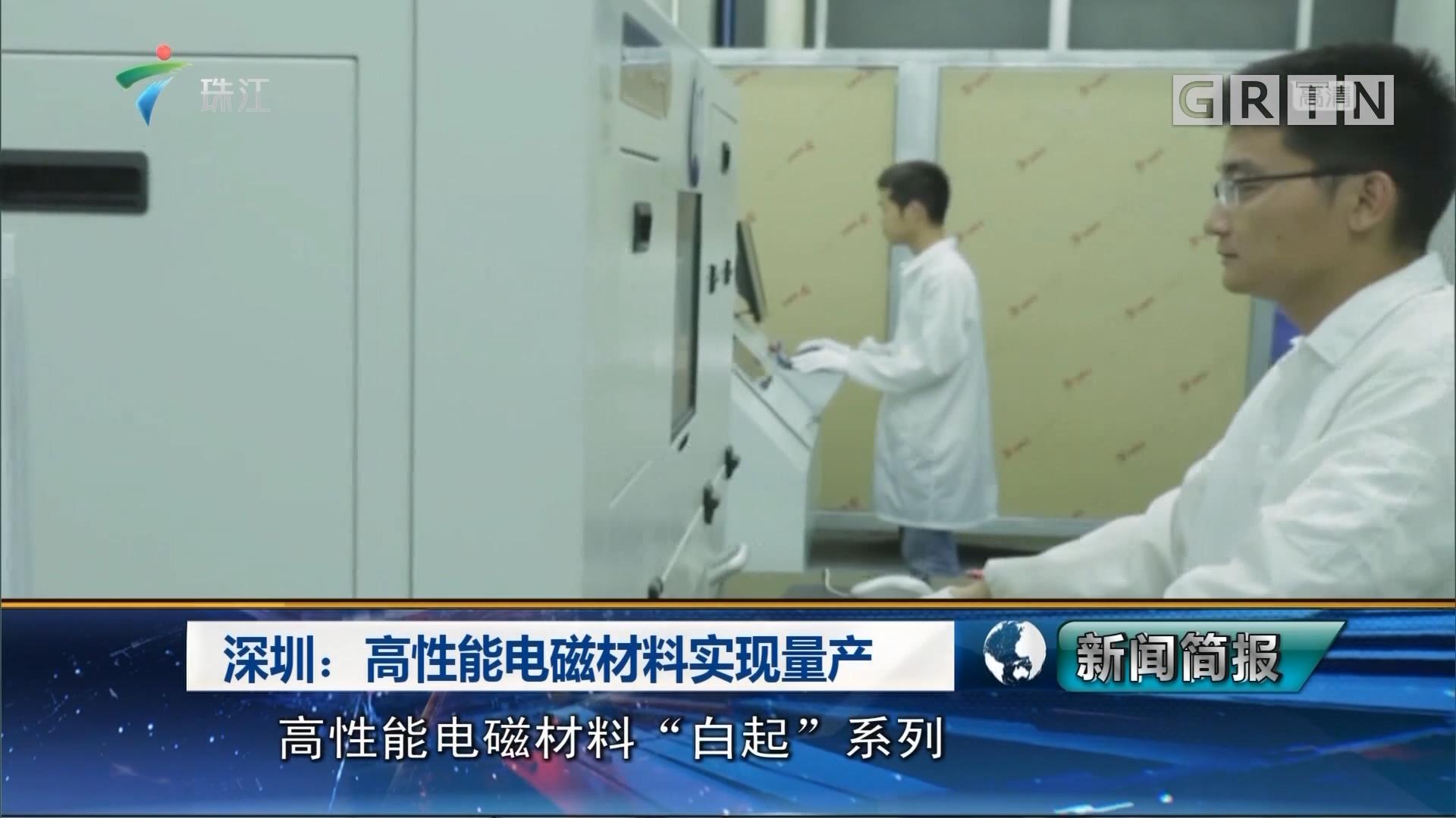 深圳:高性能电磁材料实现量产