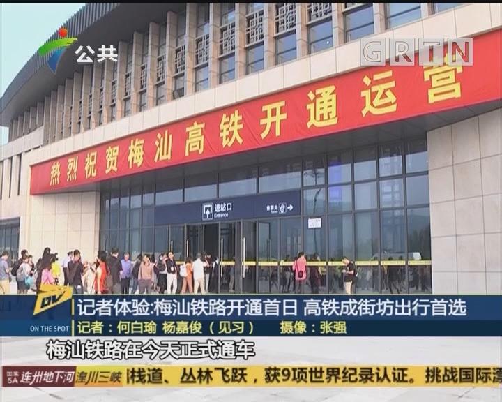(DV现场)记者体验:梅汕铁路开通首日 高铁成街坊出行首选