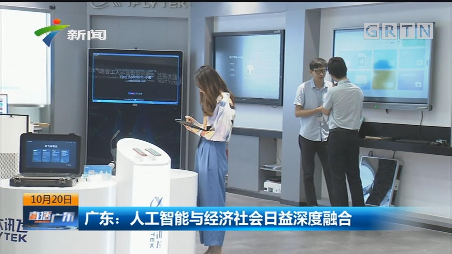 广东:人工智能与经济社会日益深度融合
