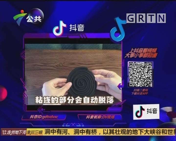 (DV现场)抖音随手拍:巧用蚊香