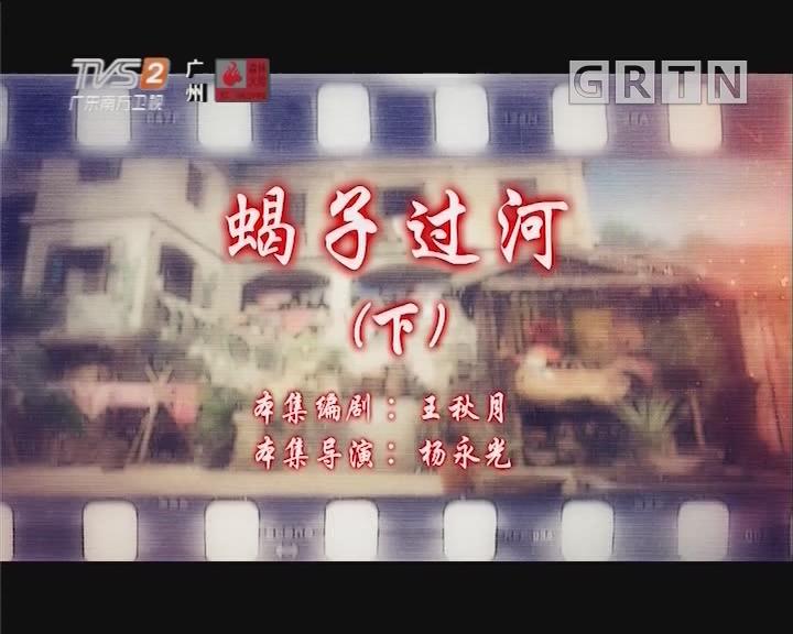 [2019-10-05]七十二家房客:蝎子过河(下)