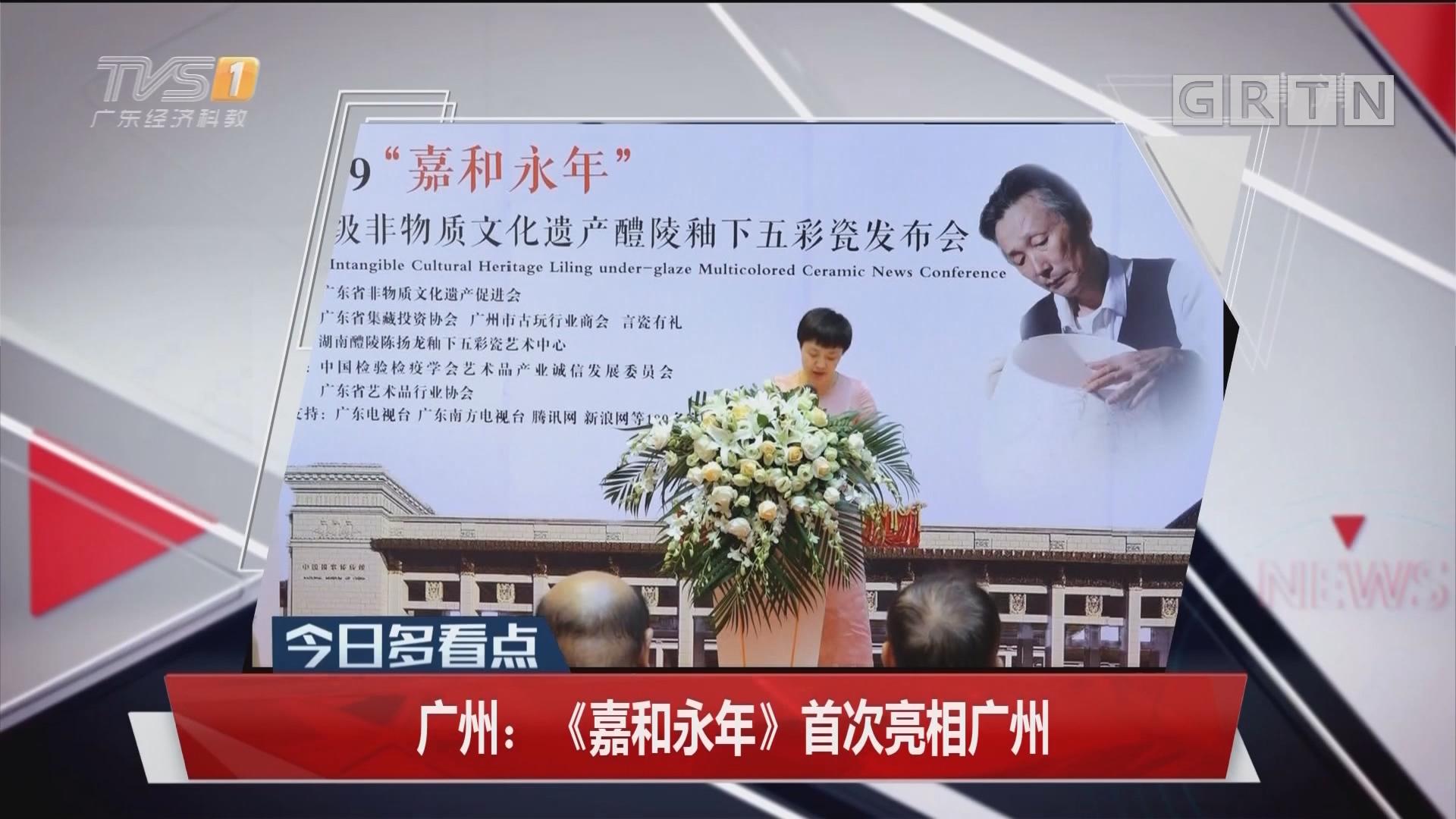 广州:《嘉和永年》首次亮相广州