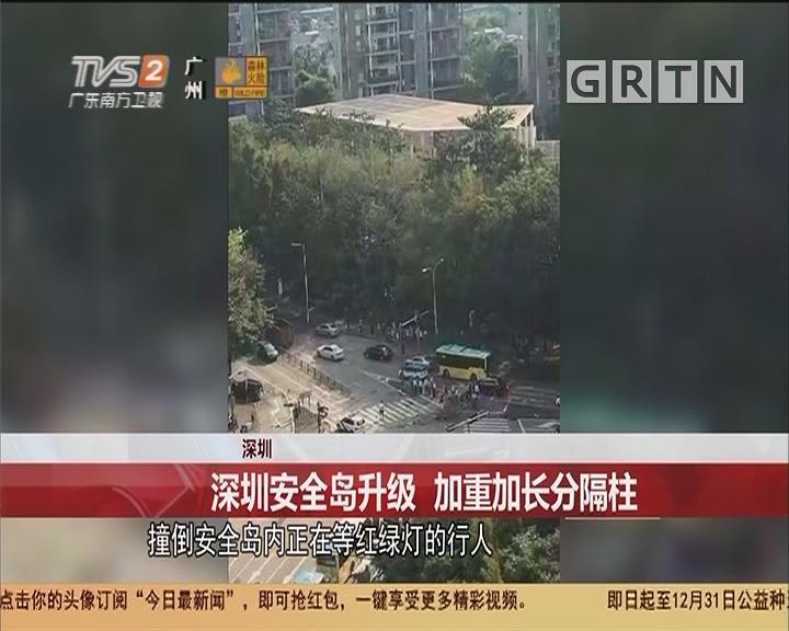 深圳 安全岛升级 加重加长分隔柱