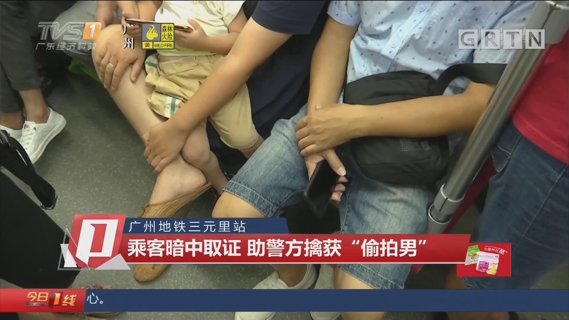 """广州地铁三元里站 乘客暗中取证 助警方擒获""""偷拍男"""""""