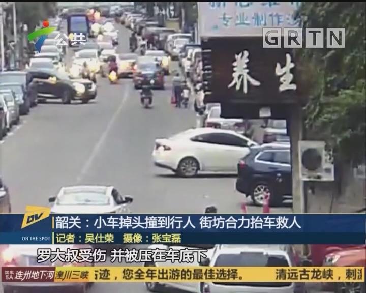 (DV现场)韶关:小车掉头撞到行人 街坊合力抬车救人