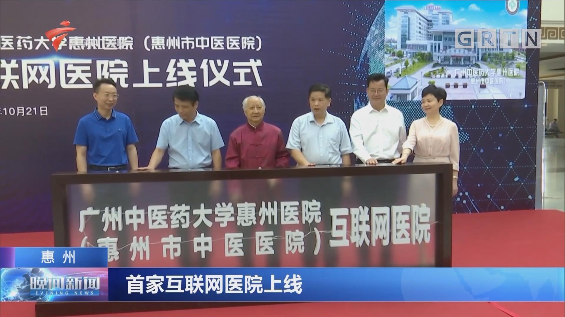 惠州:首家互联网医院上线