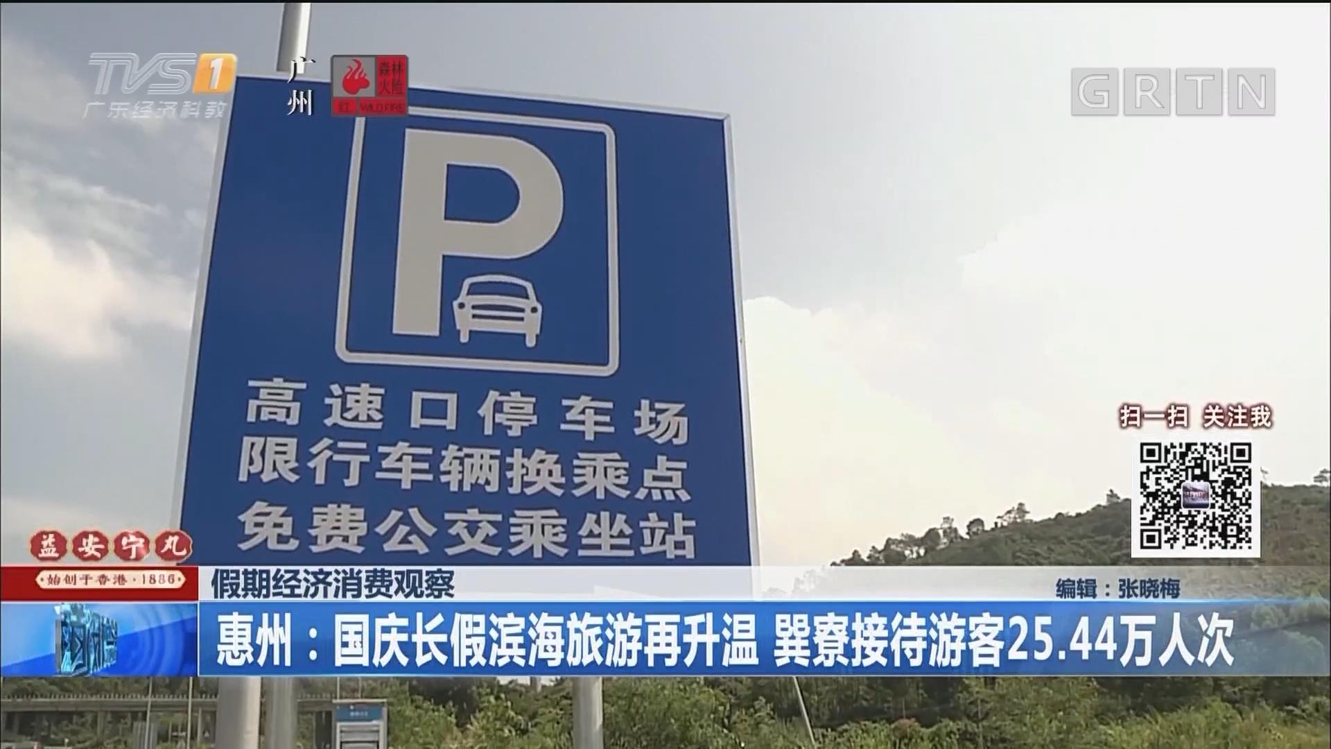 假期经济消费观察 惠州:国庆长假滨海旅游再升温 巽寮接待游客25.44万人次