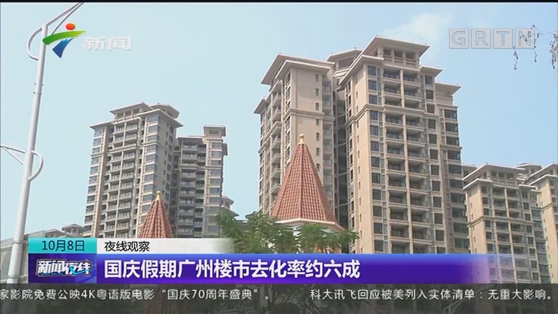 国庆假期广州楼市去化率约六成