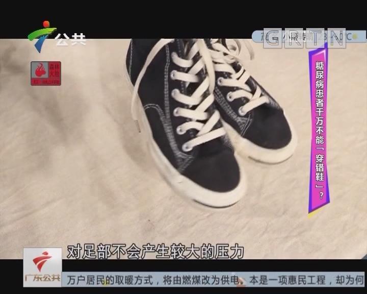 糖醫有約:糖尿病患者千萬不能「穿錯鞋」?