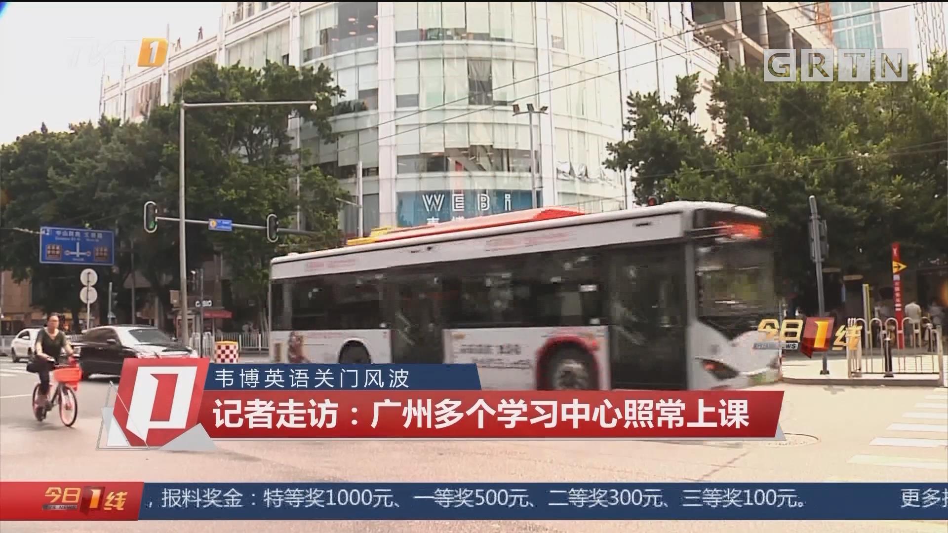 韦博英语关门风波 记者走访:广州多个学习中心照常上课