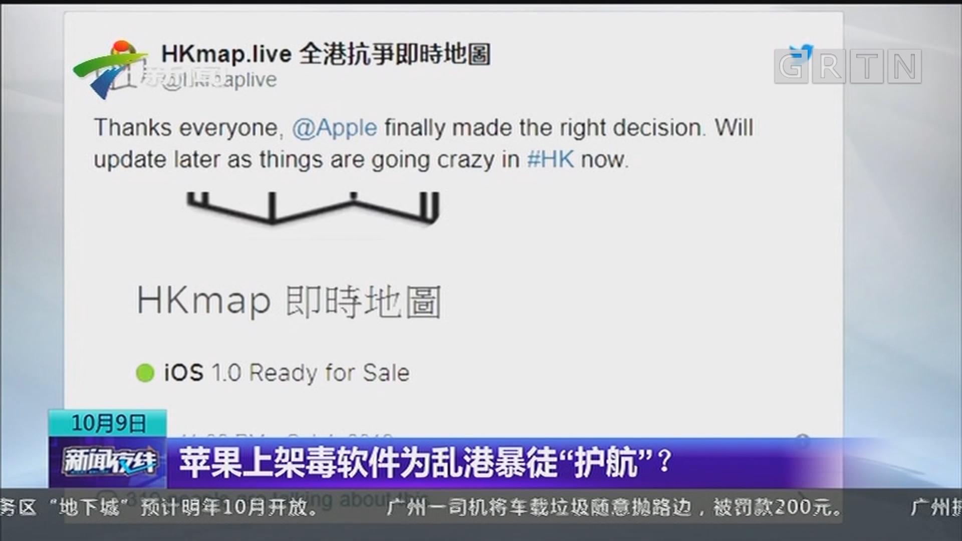 """苹果上架毒软件为乱港暴徒""""护航""""?"""
