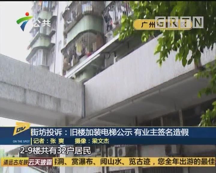 (DV现场)街坊投诉:旧楼加装电梯公示 有业主签名造假