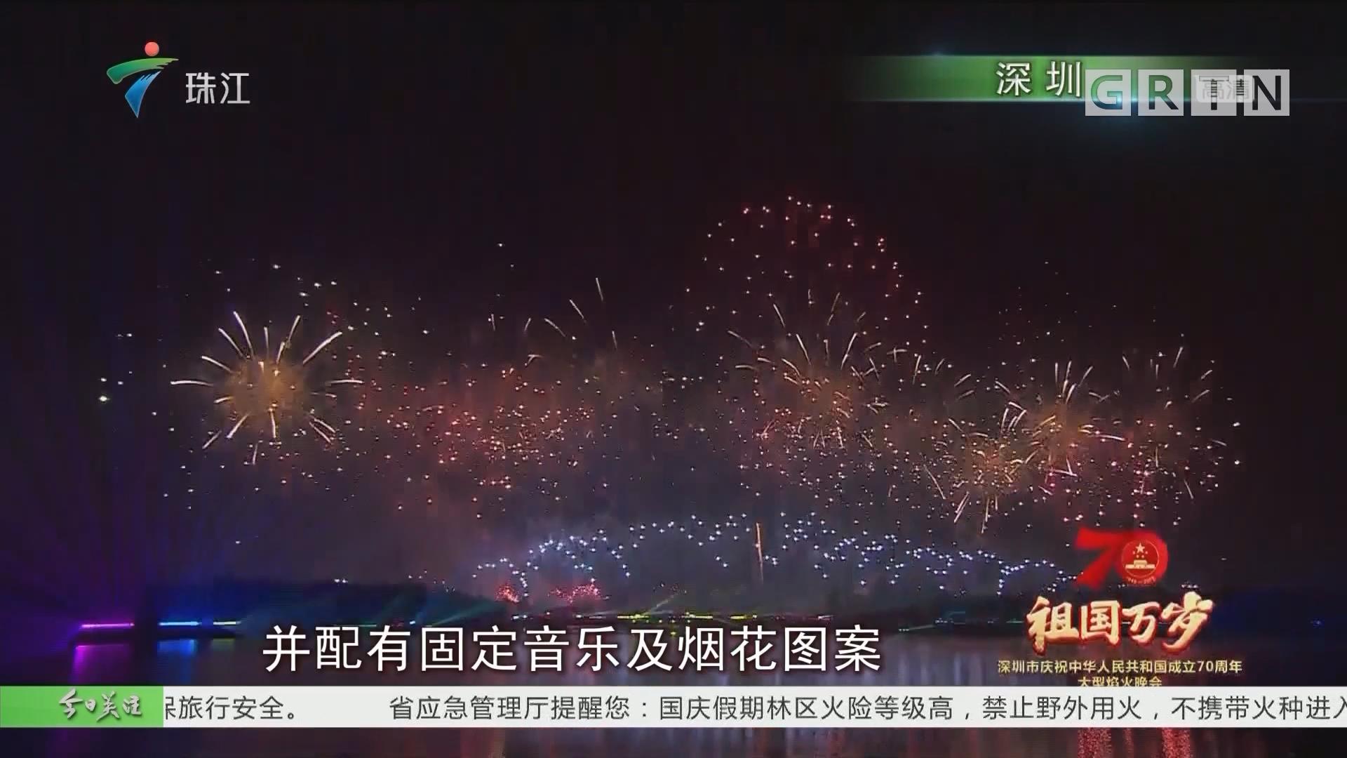 深圳举办焰火晚会庆祝新中国70华诞