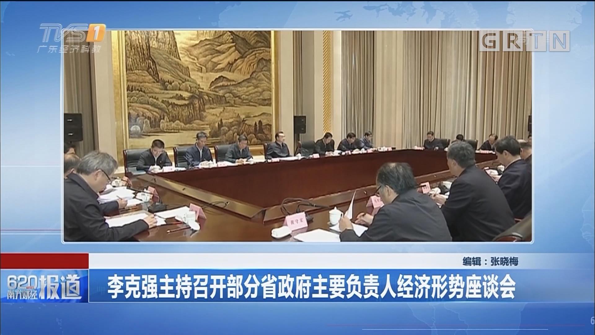 李克强主持召开部分省政府主要负责人经济形势座谈会