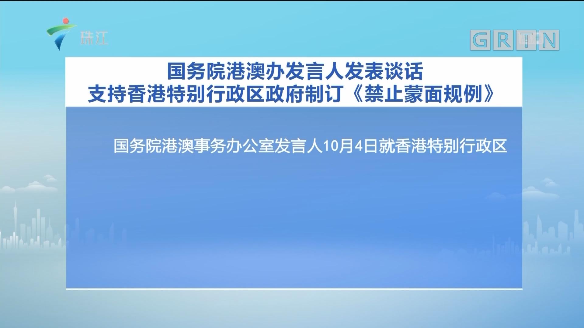国务院港澳办发言人发表谈话支持香港特别行政区政府制订《禁止蒙面规例》