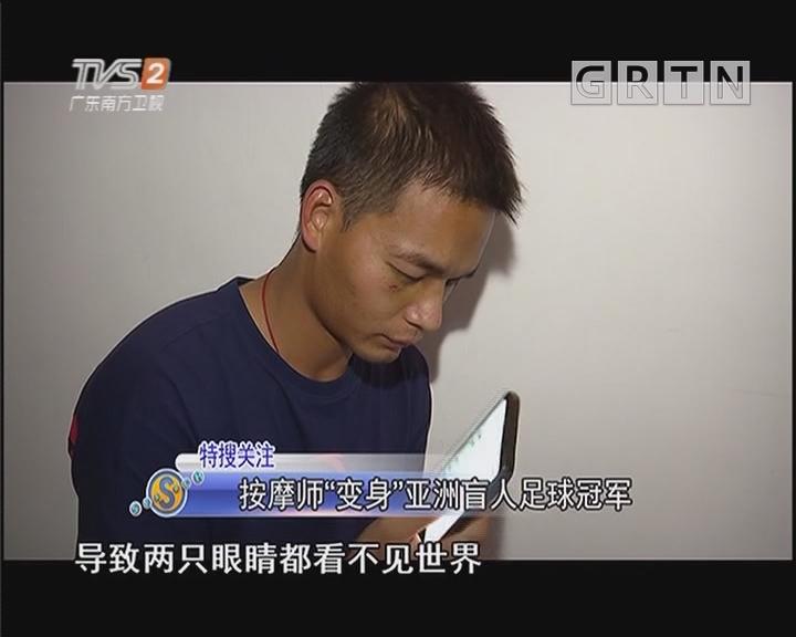 """按摩师""""变身""""亚洲盲人足球冠军"""