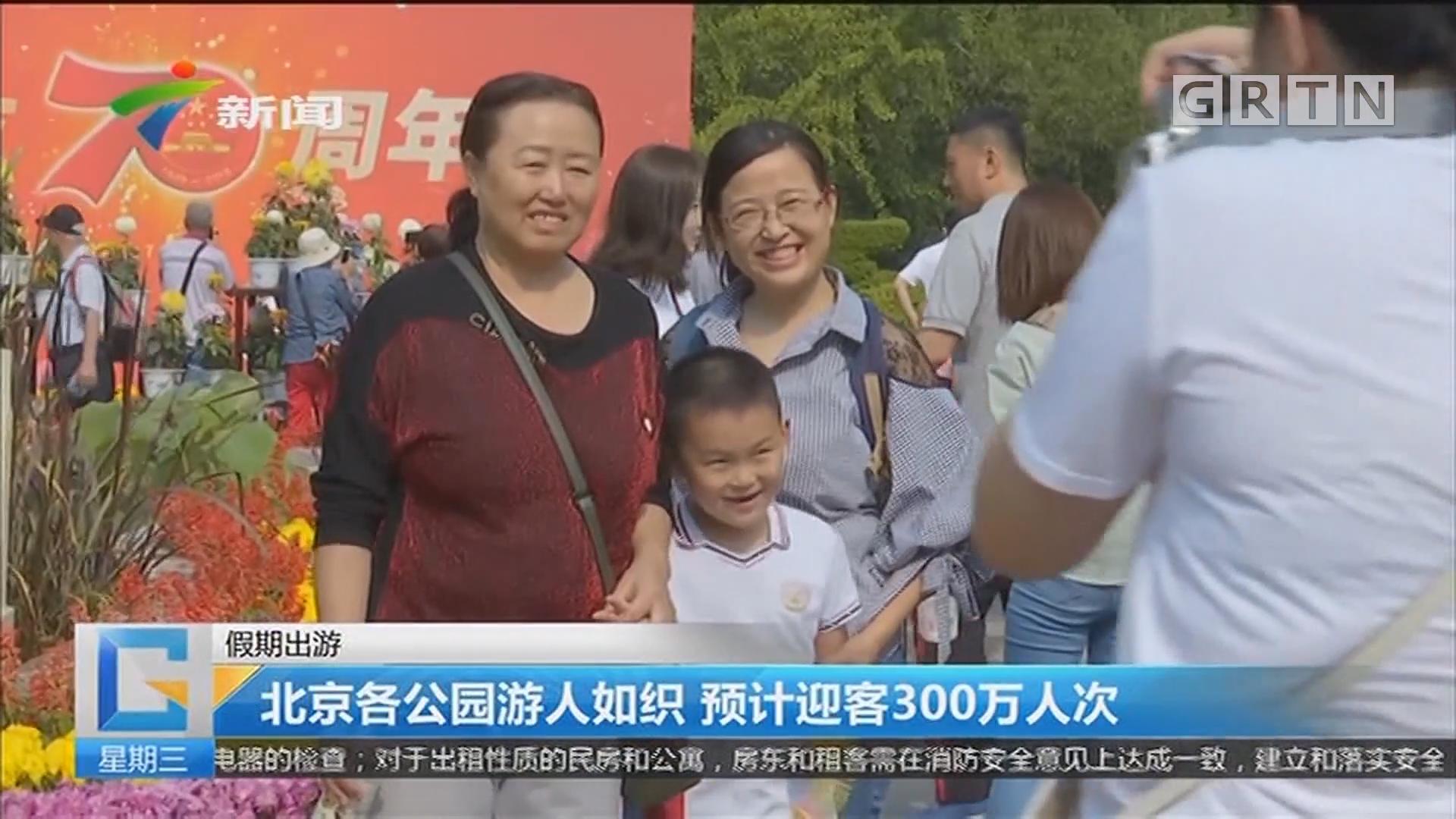 假期出游:北京各公园游人如织 预计迎客300万人次