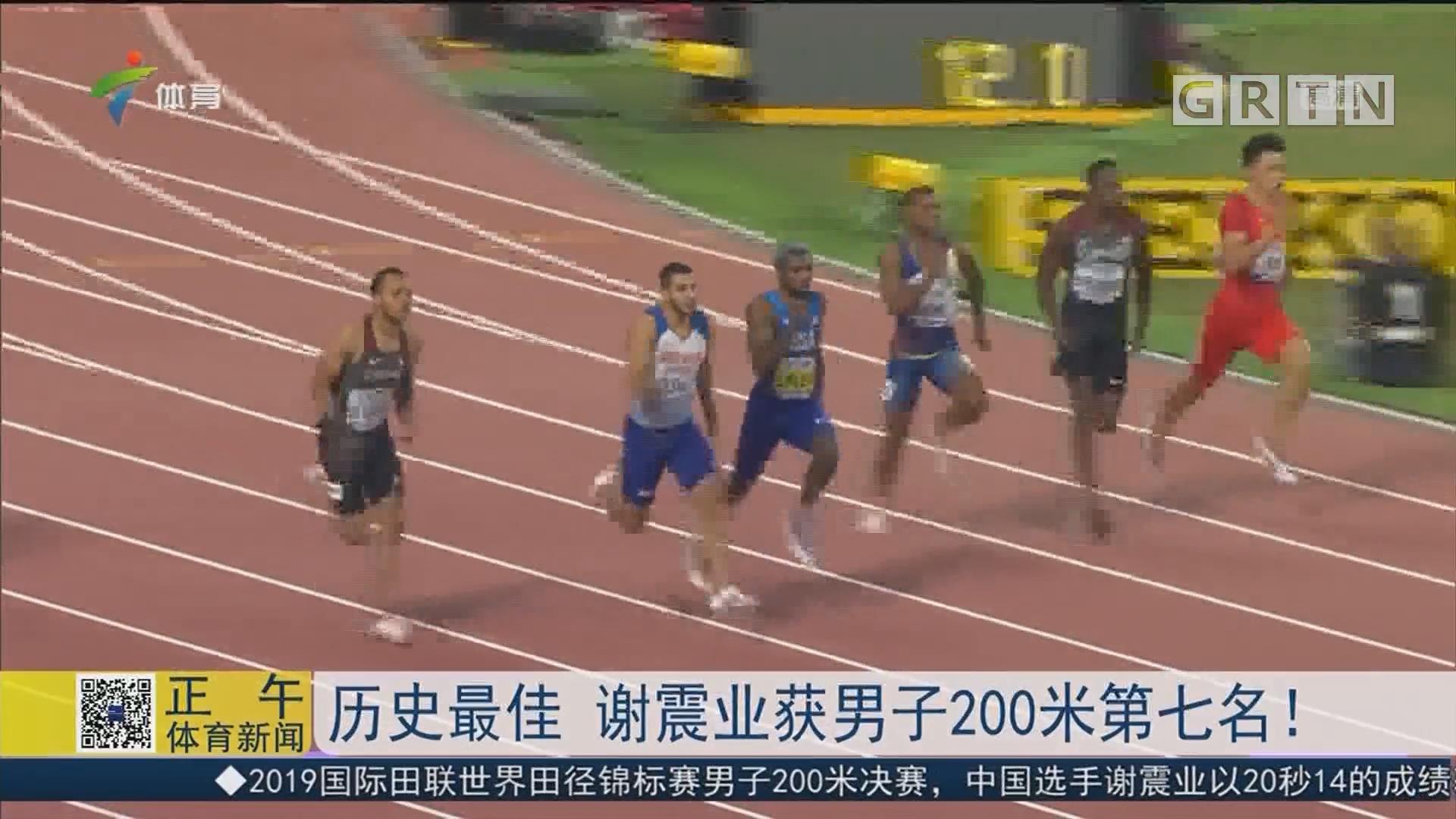 历史最佳!谢震业获男子200米第七名!