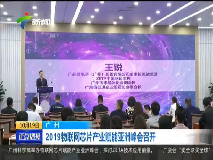 2019物联网芯片产业赋能亚洲峰会在穗召开