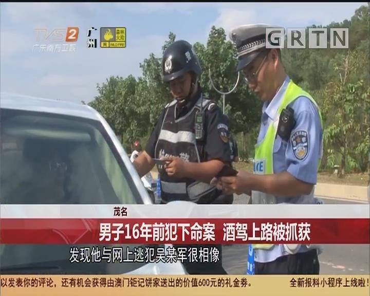 茂名 男子16年前犯下命案 酒驾上路被抓获