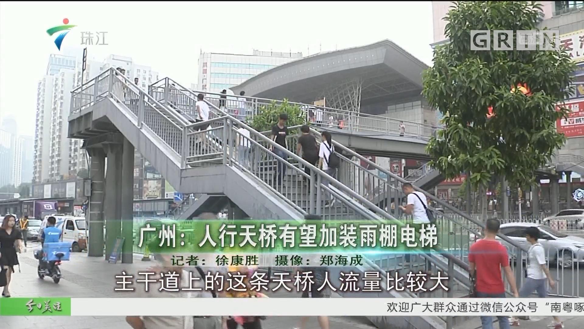 广州:人行天桥有望加装雨棚电梯