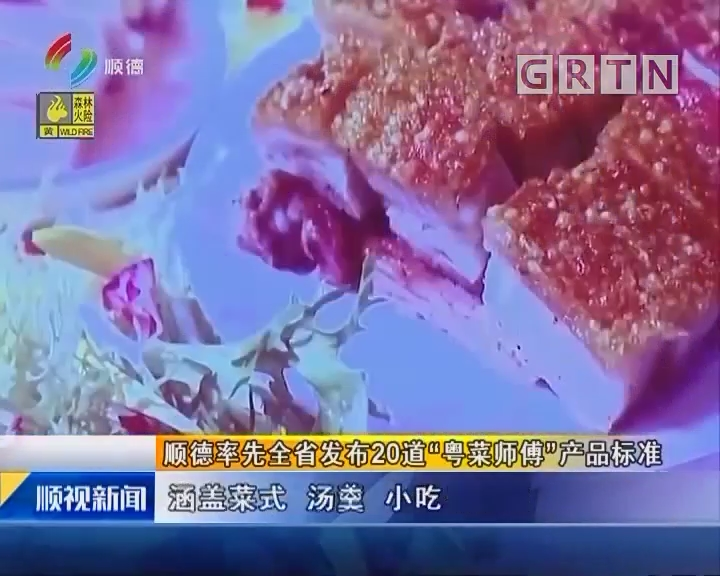 """顺德率先全省发布20道""""粤菜师傅""""产品标准"""