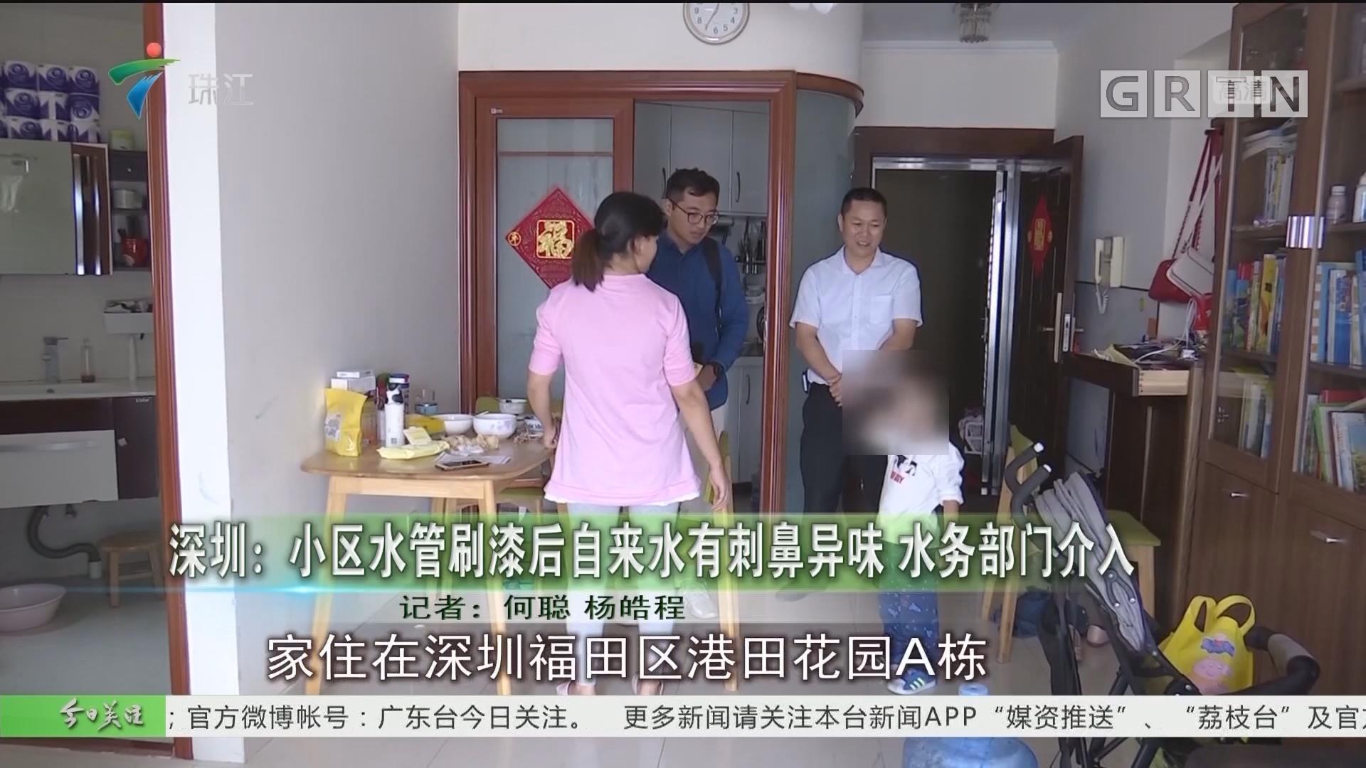 深圳:小区水管刷漆后自来水有刺鼻异味 水务部门介入
